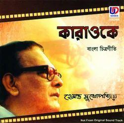 Bangla Chitragiti Album Karaoke