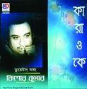 Kishore Kumar Bengali Duet Songs Karaoke