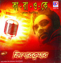 Kishore Kumar Chitro Geeti Karaoke Vol-1